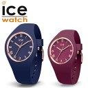アイスウォッチ 腕時計 ICE WATCH 時計 アイスメモリー ice memory メンズ レディース ブルー / レッド ICE-017754 [ 人気 ブランド 防..