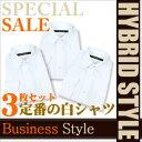 定番 白シャツ 長袖ワイシャツ 3枚セット [Yシャツ]サイズ種類豊富に品揃え!激安通販価格でお届けしますshirt-3set