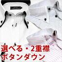 【あす楽対応】ボタンダウン 長袖ワイシャツ ビジネス フォーマル カジュアルに最適! メンズ 長袖 ワイシャツ Yシャツ [形状安定 形態安定 形状記憶 レギュラーカラー ワイドカラー スナップボタン クレリック ドレスシャツ オーダーシャツ] 多数取り扱い! 白シャツ
