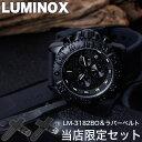 [ 当店限定ベルトセット ] ルミノックス 腕時計 LUMI...