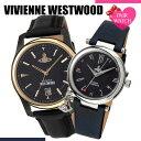ペアウォッチ ヴィヴィアンウエストウッド 時計 Vivienne Westwood 腕時計 ヴィヴィアン ウェストウッド ビビアン メンズ レディース 人気 ブランド 革ベルト チャーム 恋人 お揃い ペアルック 彼女 彼氏 夫婦 カップル 記念日 誕生日 プレゼント 母の日