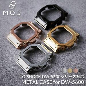 G-SHOCK DW-5600 シリーズ対応 フルメタルケース カスタムセット Gショック ジーショック ステンレススチール バンパー ケース シルバー ローズ ゴールド ブラック FULL METAL CASE 金属 替え 交換 時計 腕時計 メンズ 人気 ブランド おすすめ おしゃれ シンプル 高級 MOD