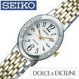 [送料無料]セイコーエクセリーヌ腕時計[SEIKOEXCELINE時計]( SEIKO EXCELINE 腕時計 セイコー エクセリーヌ 時計 )エクセリーヌ(EXCELINE)/レディース時計/SWCQ051[ソーラー]