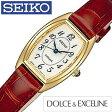 [送料無料]セイコー腕時計[SEIKO時計](SEIKO 腕時計 セイコー 時計)ドルチェ & エクセリーヌ(DOLCE & EXCELINE)レディース時計/SWDB062