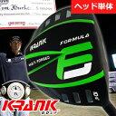 KRANK GOLF クランクゴルフ Formula6(フォーミュラ6) ドライバー ヘッド単体 ロフト角4°〜10.5°【10P07Nov15】【HTCLDH】【クレイジーセール】