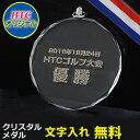 クリスタル メダル サイズ(贈り物 ゴルフコンペ優勝 景品 賞品)【楽ギフ_包装】