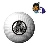 【HTCオリジナル印籠 ボールケース用】イラスト入りプリントボール【1ダース】の画像
