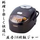 【送料込み】【直送 お取り寄せ商品】圧力IH炊飯ジャ
