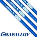 【GRAFALLOY 長尺】 グラファロイ ブルー LD シャフト フレックスX〜5X 50インチ【10P07Nov15】【HTCLDS】