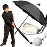 4■铁架高尔夫球umbrella (铁架伞)球雨衣1个奉送品【高尔夫球杂货雨伞雨的日雨对策礼物比赛奖品】[4■アイアン ゴルフアンブレラ (アイアン傘) ボールレインコート1個おまけ【ゴルフ雑貨 雨傘 雨の日 雨対策 贈