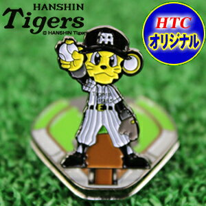 【あす楽対応】フリップアップマーカー 阪神タイガ...の商品画像