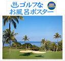 ゴルフコンペ 景品 ゴルフなお風呂ポスター 南国ゴルフコース...