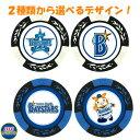 横浜DeNAベイスターズ カジノチップマーカー 1枚[野球 おもしろ ゴルフマーカー ボールマーカー