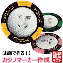 【爆笑ゴルフギフト】【HTCゴルフ限定】 ゴルフ顔 カジノチップマーカー作成 [面白 作成品 ボール...