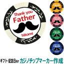 Fathersmk2