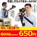 【TO】【訳アリ/アウトレット】手放しでもカメラをホールド!ハンズフリーのショルダーパッド【10P07Nov15】