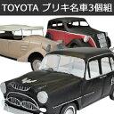 Toyota-3set