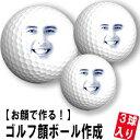 ゴルフコンペ 景品 ヒルナンデス!で紹介されました!【爆笑ゴルフギフト】【HTC限定】 ゴルフ顔ボール ゴルフアイテム オリジナルゴルフボール作成 3球セット (おもしろ ゴルフ ボール ゴルフ用品 誕生日 贈り物 プレゼント)【HTCOM】
