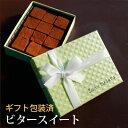 【製造元より直送】ふたば茶亭 ギフト箱入り 生チョコレート ...