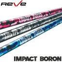 【Reve/レーヴ】IMPACT BORON インパクトボロン シャフト(RR〜X 47インチ)【クリスマスギフト】