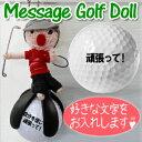 【Message Golf Doll/メッセージゴルフドール】 ゴルフドールボールホルダー&メッセージボール1球付お好きな文字をお入れします♪(作成品 おもしろ...