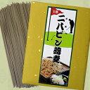 二八ピン蕎麦(ニアピンそば)(贈答品 ゴルフコンペ 景品 賞...