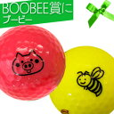 【コンペ景品・賞品 ブービー賞に!】ブービーゴルフボール 6球セット(ブタ・ハチ・ゴルフ用品)【10P07Nov15】
