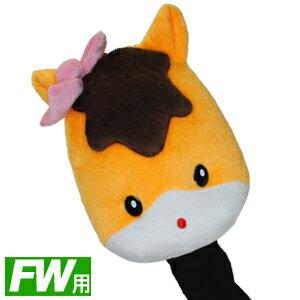 女の子ぐんまちゃん 群馬のマスコット ヘッドカバーフェアウェイウッド用 (キャラクター ご…...:htcgolf:10104572