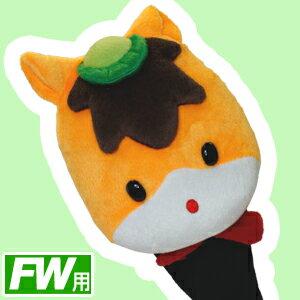 ぐんまちゃん 群馬のマスコット ヘッドカバーフェアウェイウッド用 (キャラクター ご当地 …...:htcgolf:10104571