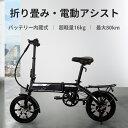 電動自転車 AiDDE A1 電動アシスト自転車 公道走行可 折りたたみ 14イ