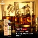 訳あり コーヒー焼酎 CAFEKO[カフェコ]ベトナム コーヒー 焼酎 500ml 低糖質 糖質オフ スピリッツ 糖質制限 砂糖不使用 炭酸水..