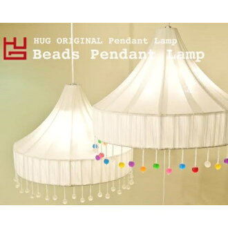 ビーズペンダン Trump BDP-002 ceiling lighting style pendant light 6 tatami mats for