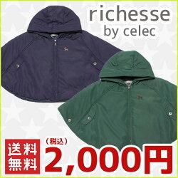 【新品50%OFF】RICHESSEリシェスポンチョ【キッズ】【AW】