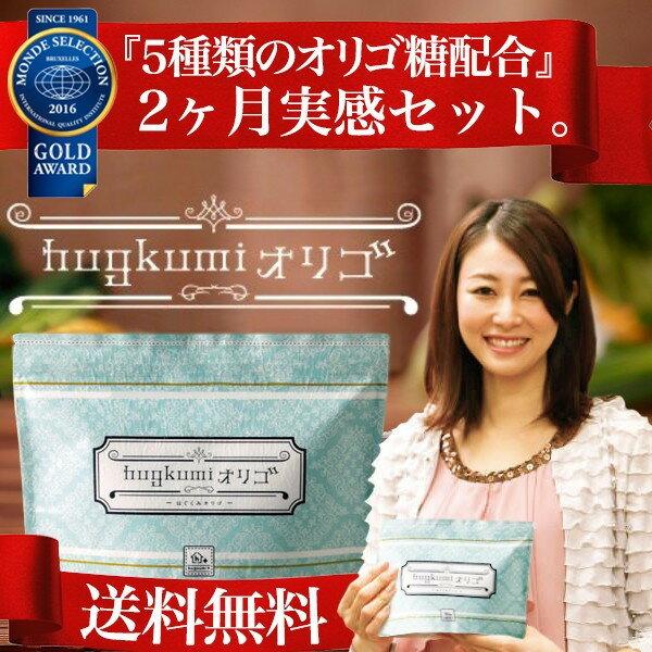 公式はぐくみオリゴ少しお得な2袋セット1袋あたり200円OFF5種類のオリゴ糖配合無添加無着色送料無