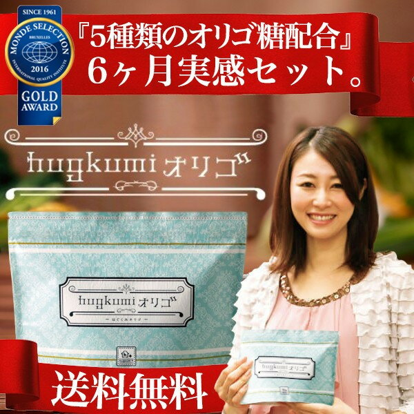 公式はぐくみオリゴ超お得な6袋セット1袋あたり400円OFF5種類のオリゴ糖配合無添加無着色送料無料