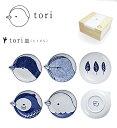波佐見焼 tori皿 5Pセット 小鳥の小皿 キッチン用品・...