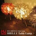 HUGオリジナル カピステーブルランプ SHELLY Table Lamp ライト・照明 テーブルランプ・紙ランプ・ランタン