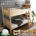 耐震仕様のすのこ2段ベッド(ベッド すのこ 2段)