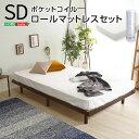 3段階高さ調節 脚付きすのこベッド(セミダブル) (ポケットコイルロールマットレス付き) セミダブル