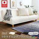 ショッピングSH-06A クッション2個付き、3段階リクライニングソファベッド(レザー3色)ローソファにも 日本製・完成品 Alarcon-アラルコン-