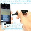 タッチペン ストラップ Feather (フェザー) スマートフォン 【タッチペンストラップ iPhone iPad タブレットPC スマートフォン タッチペン メール便対応】[M便 1/6]【10P27May16 P14Nov15】【SS10】