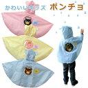 POPPINS キッズ レイン ポンチョ ポエティック(POETIC)【ニックナック レインコート 雨具