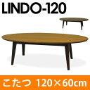 こたつ 楕円 テーブル LINDO 120 オーバル 【 送料無料 リンド リビングテーブル ローテーブル 楕円型 テーブル 冬 暖房 幅120 ちゃぶ台 チャブ台】 10P01Sep13