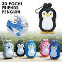 3D POCHI Friends PENGIN(スリーディポチフレンズ ペンギン) 【 POCHI ポチ 水洗いができる シリコン コインケース がま口 ガマ口 メール便対応 かわいい 財布 メール便送料無料】[M便 1/2]【10P27May16 P14Nov15】