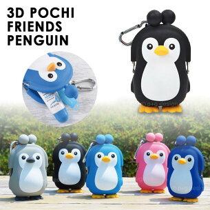 スリーディポチフレンズ ペンギン シリコン コインケース