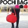 POCHI BAG (ポチバッグ) ハンドバッグ ショルダーバッグ 【シリコン カバン かばん ばっぐ 鞄 手鏡 女子 女性用 レディース さらさら 柔らかい p+g design POCHI 送料無料】【huitcolline】【10P27May16 P14Nov15】