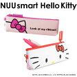 NUU Smart Hello Kitty(ヌウ スマート ハローキティ)【NUU ヌー ヌウ ジッパーポーチ 文房具入れ 小物入れ ペンケース 筆箱 レディース 人気 おすすめ 柔らかい 即納 p+g design POCHI メール便送料無料】 [M便 1/1]【10P23Apr16 P14Nov15】