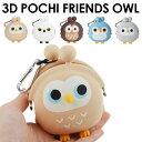 ふくろうの3Dがまぐち 3D POCHI FRIENDS OWL