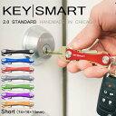 KEY SMART 2.0 STANDARD (ショートタイプ) キースマート 2.0 スタンダード【 父の日プレゼント キーホルダー キーリング スマートキー キーケース】【10P27May16 P14Nov15】