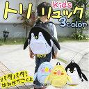 MOMENTUM KIDS とりリュック キッズ 【かわいい おしゃれ リュックサック インコ ペンギン 鳥】